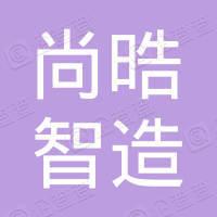 深圳市尚晧智造科技有限公司