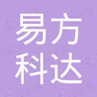 广东易方科达股权投资合伙企业(有限合伙)