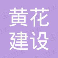 湖南黄花建设集团股份有限公司