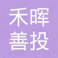 上海禾晖善投资产管理有限公司