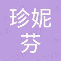 深圳市珍妮芬内衣有限公司