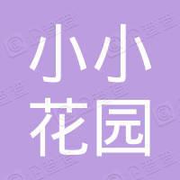 上海小小花园餐饮管理有限公司