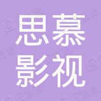 思慕影视文化传媒(上海)有限公司