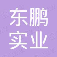 长春一汽四环东鹏实业集团有限公司