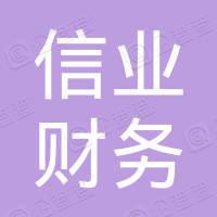 佛山信业财务有限公司(中信集团)证券交易部