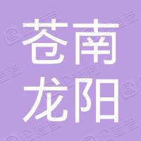 苍南县龙阳防盗门有限公司