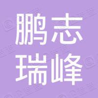 重庆鹏志瑞峰贸易有限公司
