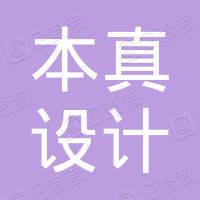 广东本真设计顾问有限公司