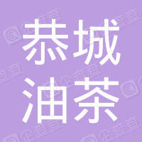 桂林恭城油茶产业发展集团有限公司