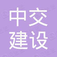 北京中交建设工程咨询有限公司