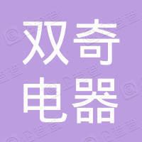 安徽双奇电器服务有限公司