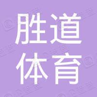 胜道(扬州)体育用品开发有限公司