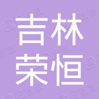 吉林省荣恒房地产经纪有限公司长春市湖西路分公司