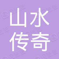 贵州遵义山水传奇旅行社(集团)有限公司