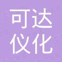 上海可达仪化实业有限公司