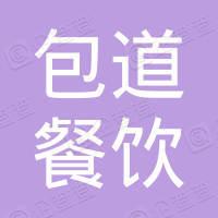 深圳包道餐饮管理有限责任公司罗湖第二分公司