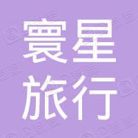 寰星(广东)旅行社有限公司