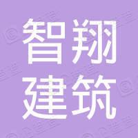 惠州智翔建筑工程有限公司