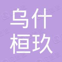 乌什县桓玖广告传媒有限公司