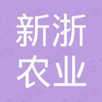 呼图壁县新浙农业开发有限责任公司