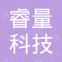 深圳睿量科技有限公司