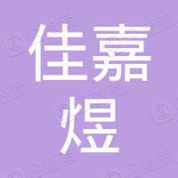 深圳市佳嘉煜塑胶五金有限公司