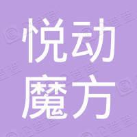 悦动魔方(唐山)娱乐有限公司