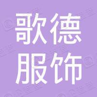 惠州市歌德服饰有限公司