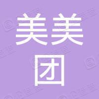 广州美美团贸易有限公司