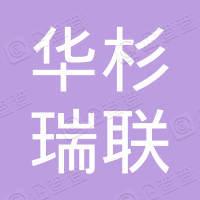 南京华杉瑞联咨询合伙企业(有限合伙)