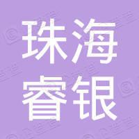 珠海睿银商务咨询服务有限公司
