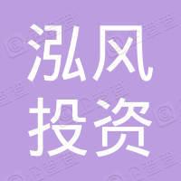 舟山泓风投资合伙企业(有限合伙)