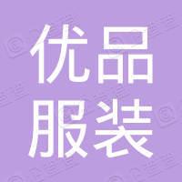 深圳市优品服装管理有限公司