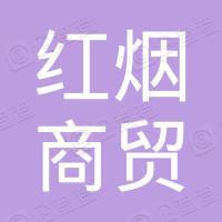 云南玉溪红烟商贸有限责任公司
