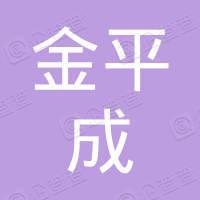 福建省金平成石材有限公司