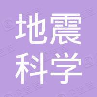 武汉地震科学仪器研究院有限公司