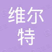 青岛维尔特环保科技有限公司