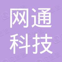 天津网通科技发展有限公司