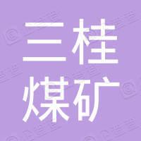古蔺县石屏乡三桂煤矿(普通合伙)