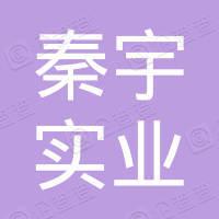 陕西秦宇实业集团有限公司