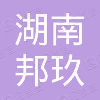 湖南邦玖企业管理合伙企业(有限合伙)