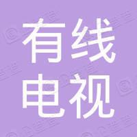 盱眙县有线电视台