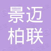 云南景迈柏联精品酒店有限公司