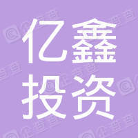 深圳市亿鑫投资有限公司