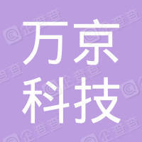 杭州万京科技有限公司