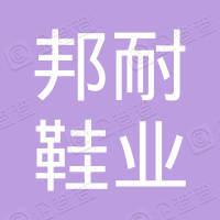 浙江邦耐鞋业有限公司