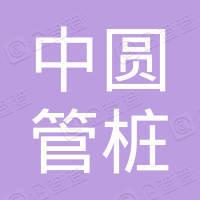 浙江中圆管桩有限公司