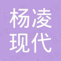 杨凌现代农业开发集团有限公司