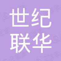 河南世纪联华超市有限公司