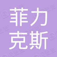 广州市菲力克斯电器有限公司